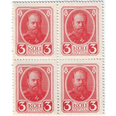 Квартблок. Деньги-марки. 3 копейки, 1915 год, Российская империя.