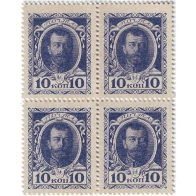 Квартблок. Деньги-марки. 10 копеек, 1915 год, Российская империя.