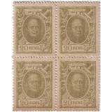 Квартблок. Деньги-марки. 20 копеек, 1915 год, Российская империя.