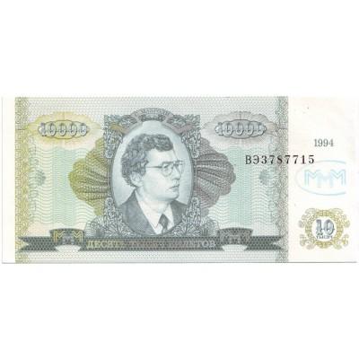 10000 билетов МММ. 1994 год. Мавроди.
