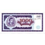 1000 билетов МММ. (2 вид.) Мавроди.
