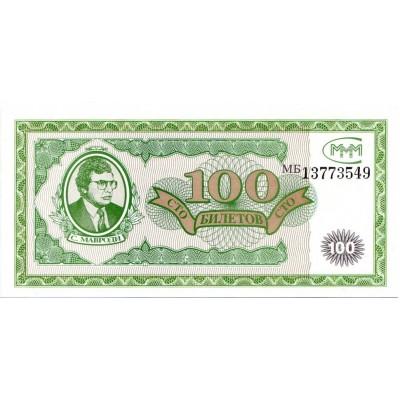 100 билетов МММ. Мавроди.