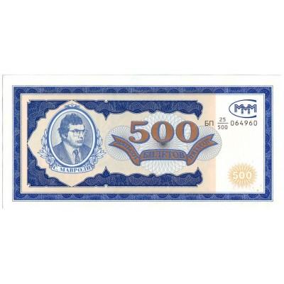 500 билетов МММ. Мавроди.