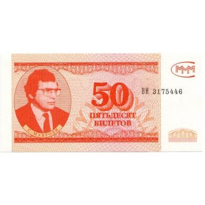 50 билетов МММ. Мавроди.
