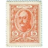 Деньги-марки. 15 копеек, 1915 год, Российская империя.