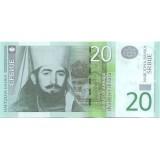 Пётр Негош. Банкнота 20 динаров. 2013 год, Сербия.