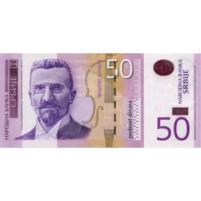 Банкнота 50 динаров, 2011 год, Сербия.