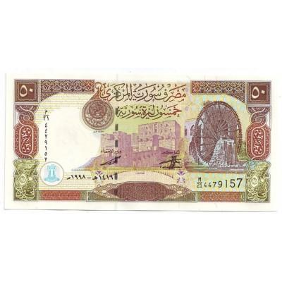 Банкнота 50 фунтов. 1998 год, Сирия.