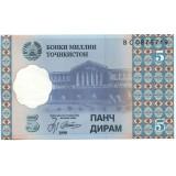 Банкнота 5 дирам. 1999 год, Таджикистан.