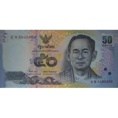 Банкнота 50 батов, 2012 год, Таиланд.