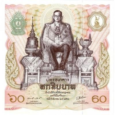 60 лет со дня рождения Короля Рамы IX. Банкнота 60 батов, 1987 год, Таиланд.