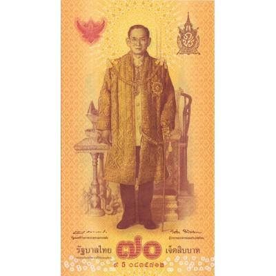 70-летие правления короля Таиланда Пхумипона Адульядета. Банкнота 70 батов. 2016 год, Таиланд.