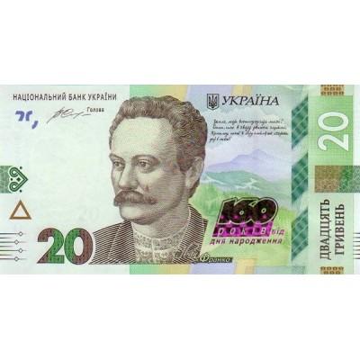 Банкнота 20 гривен. 2016 год, Украина.