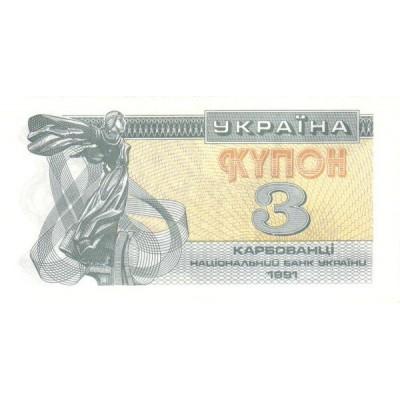 Банкнота 3 карбованца. 1991 год, Украина.