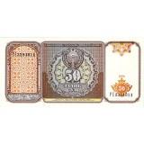 Банкнота 50 сумов. 1994 год, Узбекистан.