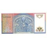 Банкнота 5 сум. 1994 год, Узбекистан.