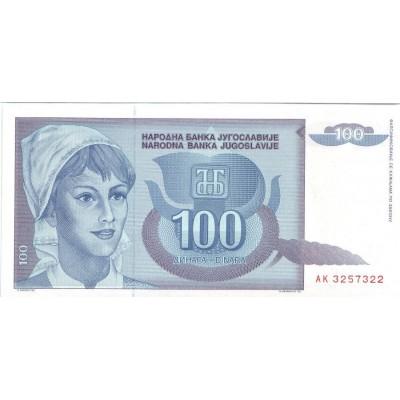 Банкнота 100 динаров. 1992 год, Югославия.