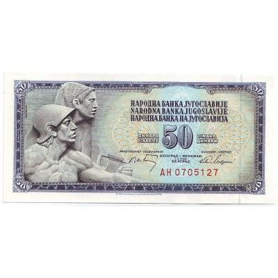 Банкнота 50 динаров. 1968 год, Югославия.