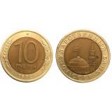 Монета 10 рублей 1992 года ЛМД, СССР (редкость)