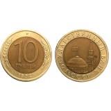 10 рублей 1992 гола ЛМД, СССР (редкость)- монета которой быть не должно!!!
