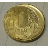 Брак - 10 рублей 2015 года (Смещение штемпеля), Россия