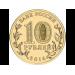 Севастополь. Памятник затопленным кораблям. Вхождение в состав РФ Республики Крым и города федерального значения Севастополя. Монета 10 рублей, 2014 год, Россия