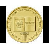 20-летие принятия Конституции Российской Федерации. Монета 10 рублей, 2013 год, Россия