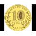 """200-летие победы России в Отечественной войне 1812 года (серия """"200-летие победы России в Отечественной войне 1812 года""""). Монета 10 рублей, 2012 год, Россия"""
