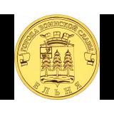 """Ельня (серия """"Города воинской славы""""). Монета 10 рублей, 2011 год, Россия"""