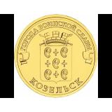 """Козельск (серия """"Города воинской славы""""). Монета 10 рублей, 2013 год, Россия"""