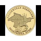 Крым. Ласточкино гнездо. Монета 10 рублей, 2014 год, Россия