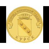 """Курск (серия """"Города воинской славы""""). Монета 10 рублей, 2011 год, Россия"""