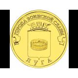 """Луга (серия """"Города воинской славы""""). Монета 10 рублей, 2012 год, Россия"""