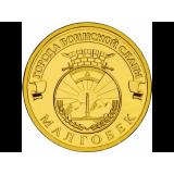 """Малгобек (серия """"Города воинской славы""""). Монета 10 рублей, 2011 год, Россия"""