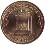 """Грозный (серия """"Города воинской славы""""). Монета 10 рублей, 2015 год, Россия"""
