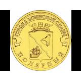 """Полярный (серия """"Города воинской славы""""). Монета 10 рублей, 2012 год, Россия"""