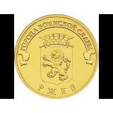 """Ржев (серия """"Города воинской славы""""). Монета 10 рублей, 2011 год, Россия"""