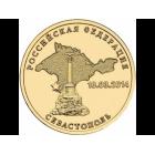 Севастополь. Памятник затопленным кораблям. Монета 10 рублей, 2014 год, Россия