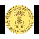 """Великий Новгород (серия """"Города воинской славы""""). Монета 10 рублей, 2012 год, Россия"""