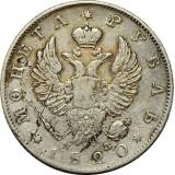1 рубль 1820 год, СПБ-ПД, Российская Империя.
