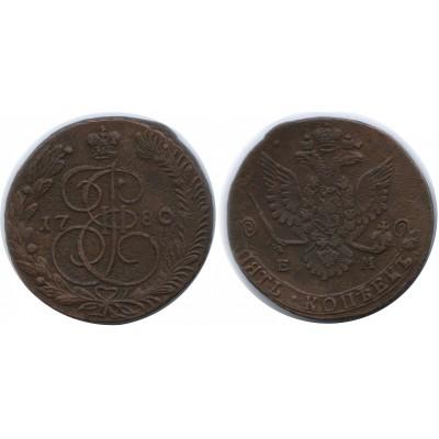 5 копеек 1780 года ЕМ Российская Империя