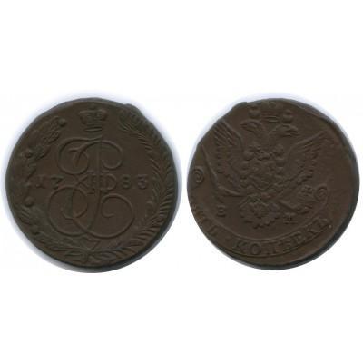 5 копеек 1783 года ЕМ Российская Империя