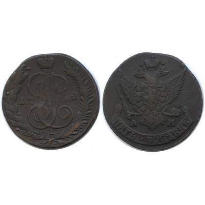 5 копеек 1792 года АМ Российская Империя