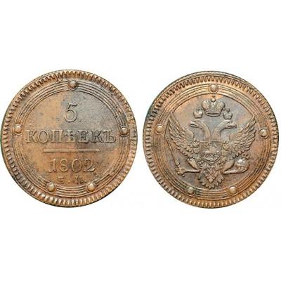 5 копеек 1802 года ЕМ Российская Империя (арт н-58672)