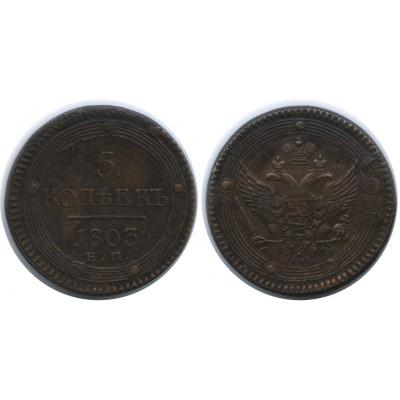 5 копеек 1803 года ЕМ Российская Империя