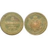 5 копеек 1809 года ЕМ Российская Империя (арт н-39340)