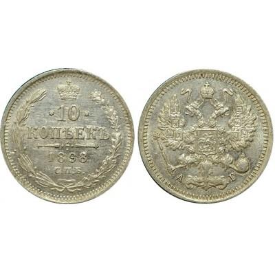 10 копеек 1898 года (СПБ-АГ) Российская Империя, серебро (арт н-58646)