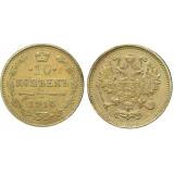 10 копеек 1916 года  Российская Империя, Осака, серебро (арт н-55008)