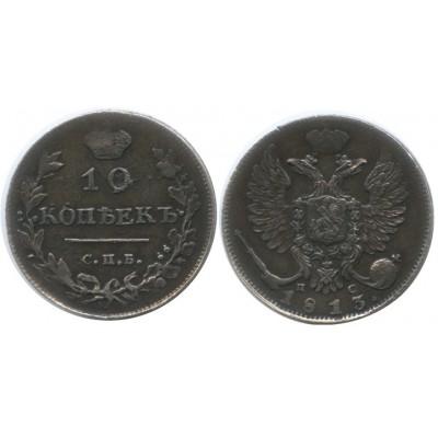 10 копеек,1813 года, (СПБ-ПС) серебро  Российская Империя