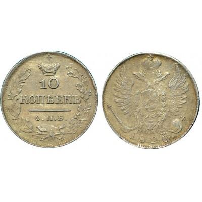 10 копеек,1820 года, (СПБ-ПД) серебро  Российская Империя (арт: н-46682)